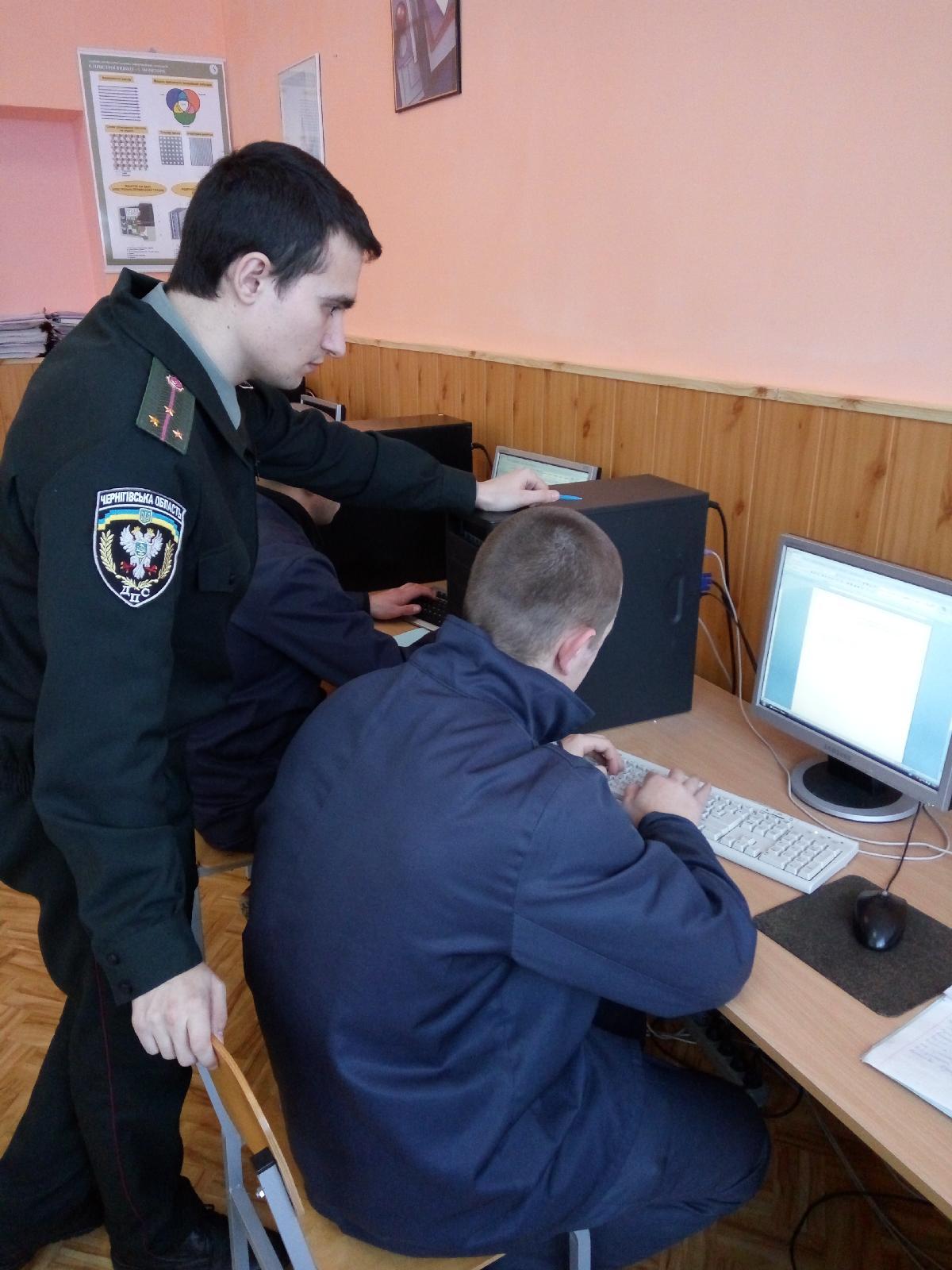 На Чернігівщині неповнолітніх засуджених навчають шукати роботу через інтернет