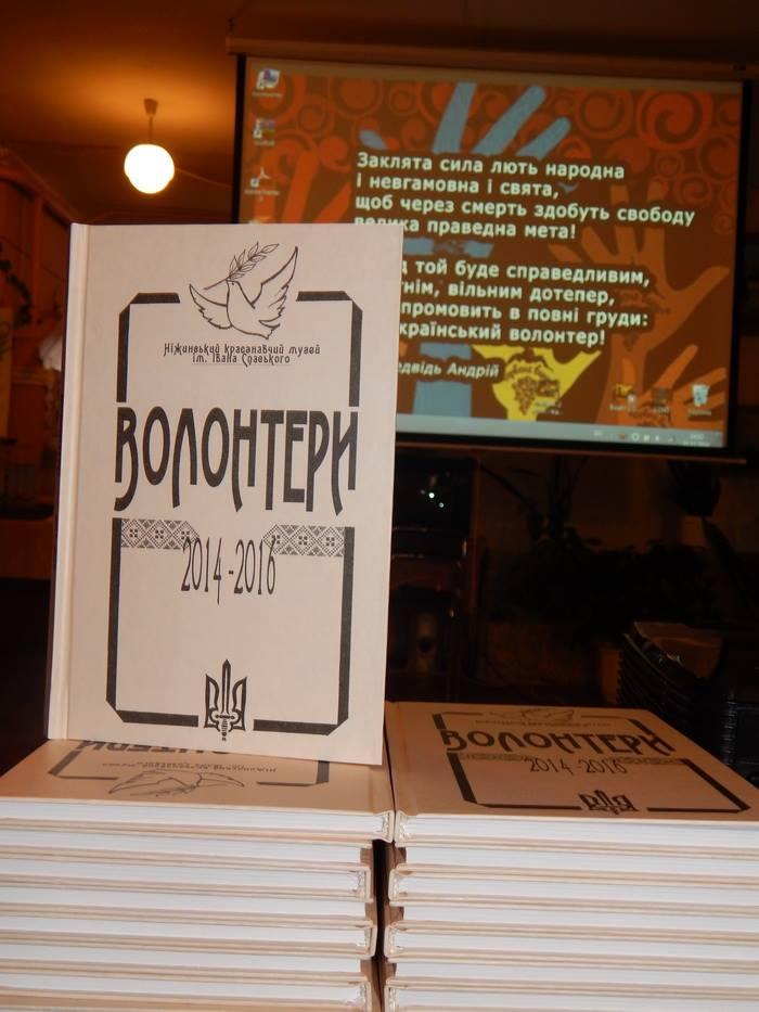 На Чернігівщині презентували книгу про волонтерів