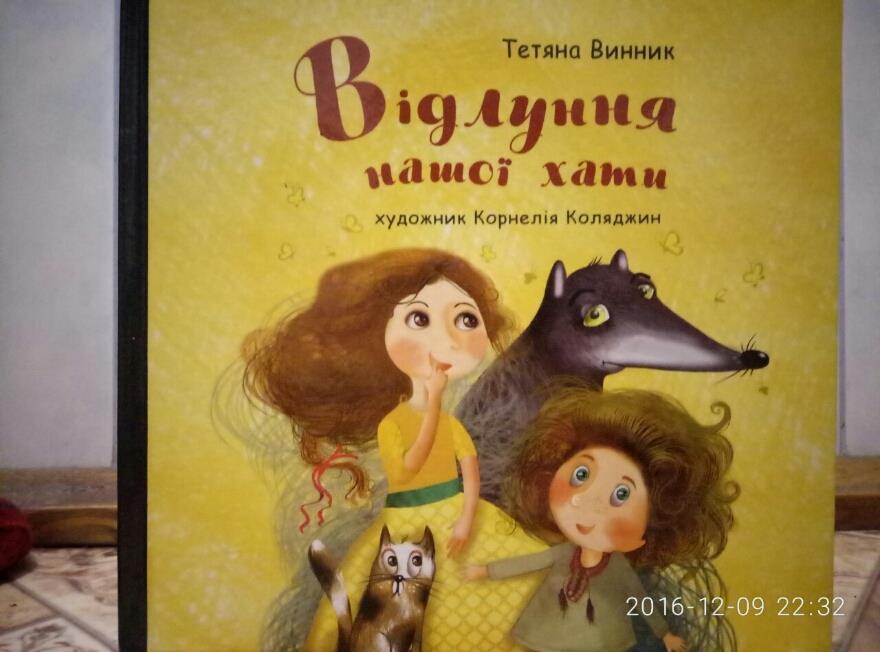 Книга дитячої письменниці з Чернігівщини перемогла у Всеукраїнському конкурсі