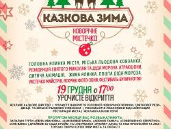 Програма заходів щодо святкування новорічних  та різдвяних свят