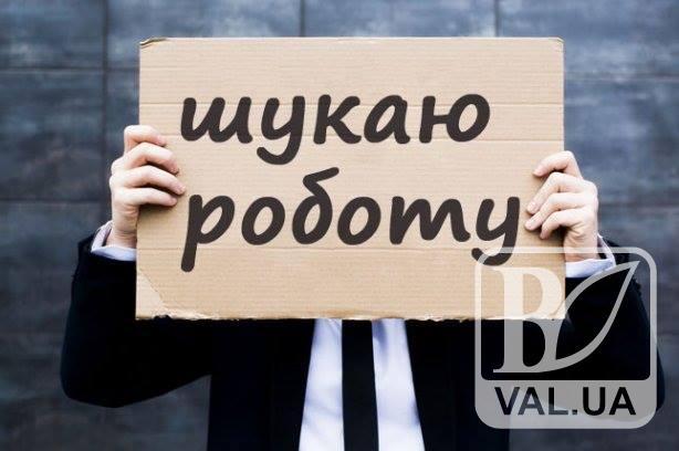 Скільком тисячам сіверян загрожує безробіття у новому році?