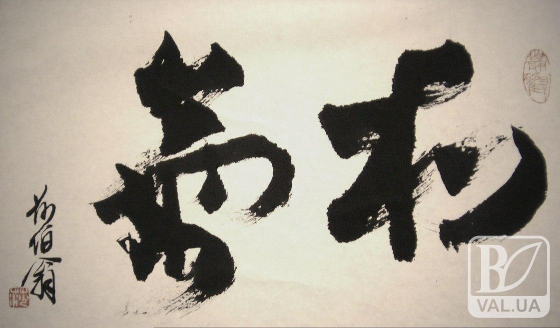 Чернігівців навчатимуть японській каліграфії