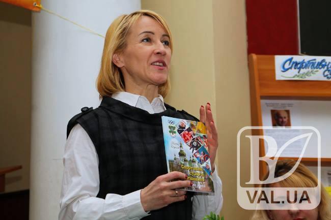 У Чернігові представили книгу про видатних спортсменів-земляків