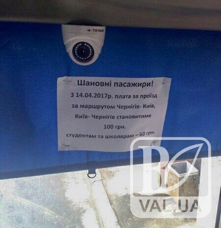 Маршрутки з Чернігова до Києва вкотре дорожчають