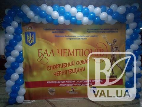 Спортивних зірок Чернігівщини зібрав «Бал чемпіонів»
