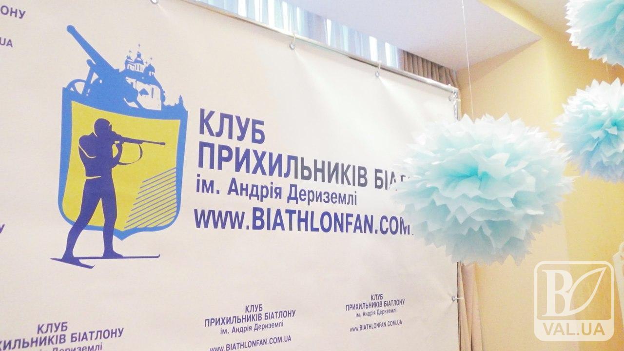Чернігів зібрав зірок українського біатлону. ВІДЕО