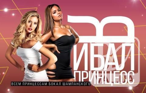 #сказочноебали у минулому: соцмережі обурені назвою вечірки у Чернігові