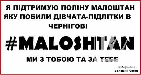 Новий флеш-моб на підтримку Поліни Малоштан шириться в соцмережах