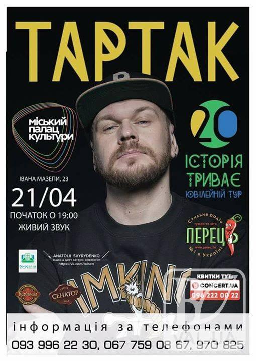 """""""Тартак"""" їде до Чернігова"""