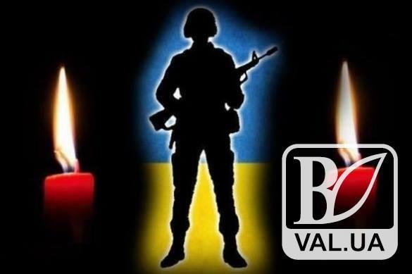 На Донбасі загинув 20-річний солдат з військової частини на Чернігівщині