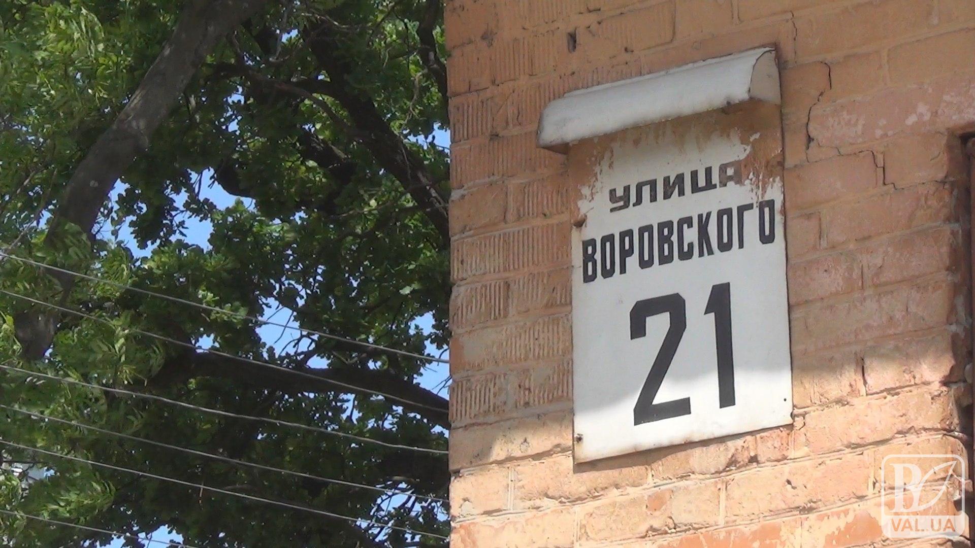 Декоммунизация на бумаге, или когда на улицах Чернигова появятся новые таблички? ВИДЕО