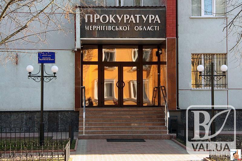 Прокуратура Чернігівщини відзвітувала про роботу