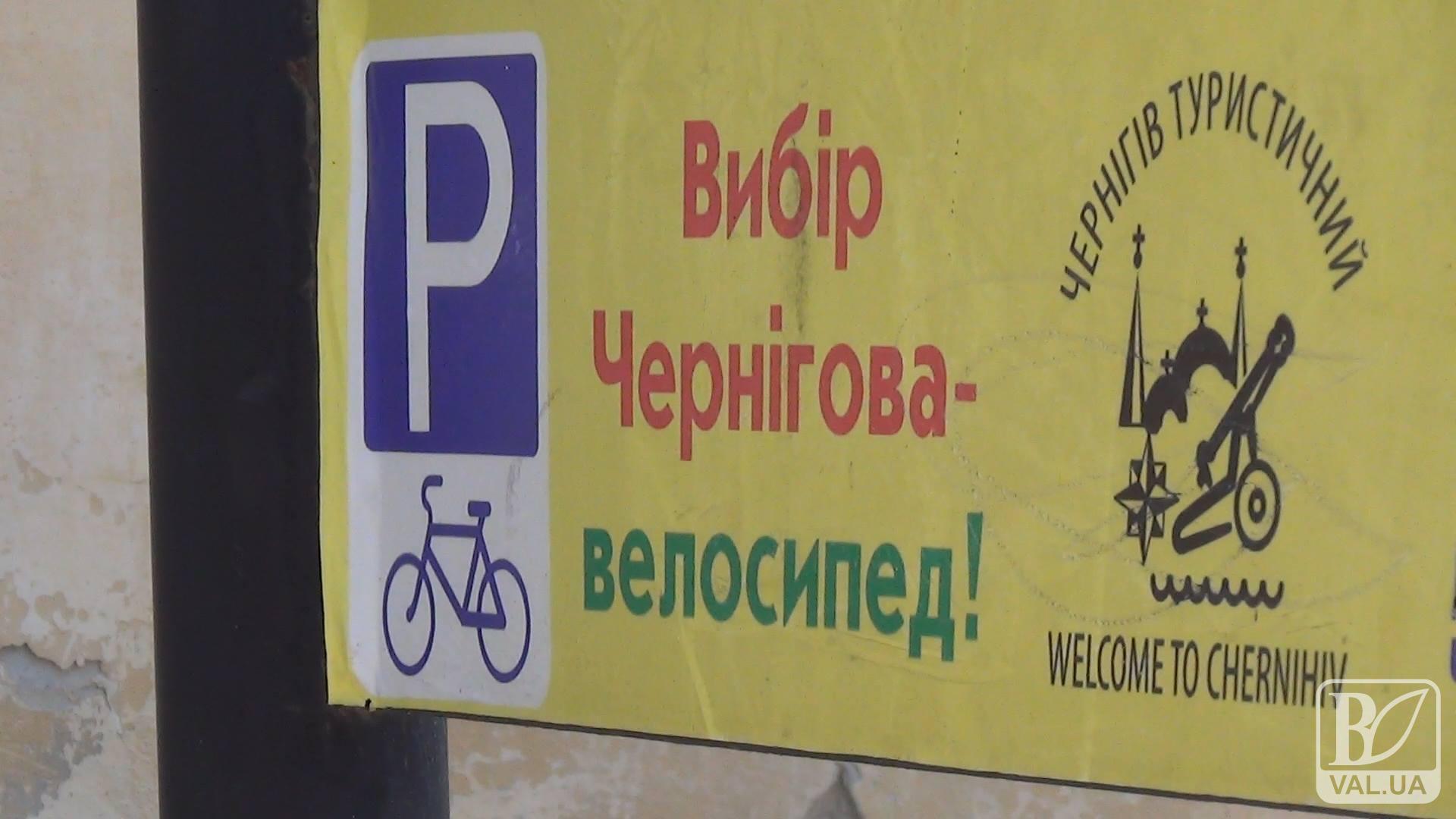 Чернігівські велосипедисти хочуть зробити вулицю Коцюбинського односторонньою. ВІДЕО