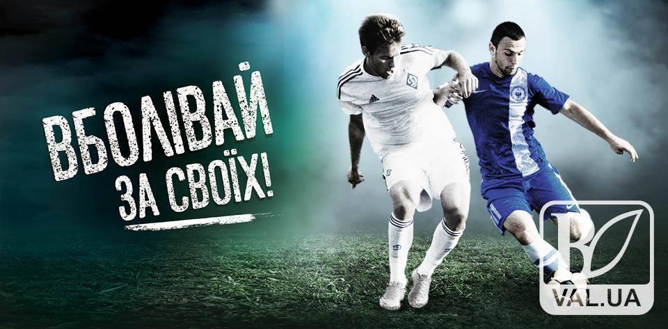 Сьогодні чернігівська «Десна» стартує у новому сезоні Першої ліги
