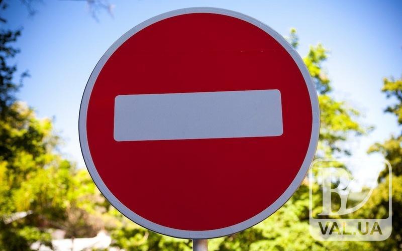 Відсьогодні цілодобово перекриті вул. Пушкіна та вул. Гетьмана Полуботка: схеми руху автотранспорту