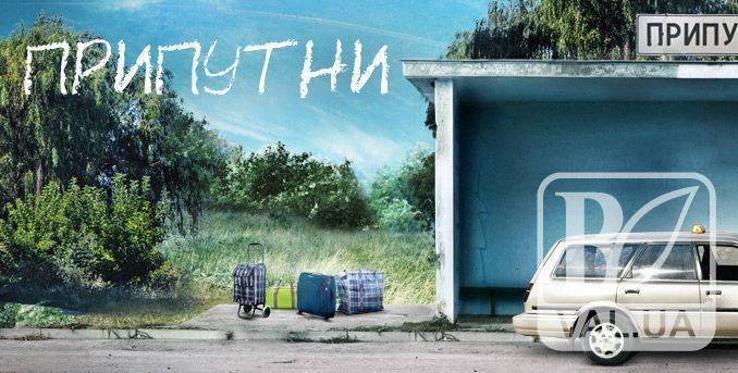На Міжнародному кінофестивалі в Одесі відбувся допрем'єрний показ фільму, знятого на Чернігівщині