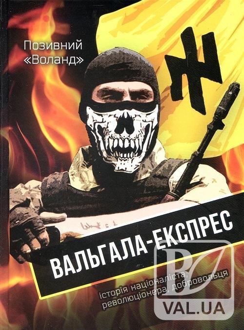 Книга чернігівського добровольця стала кращою книгою року