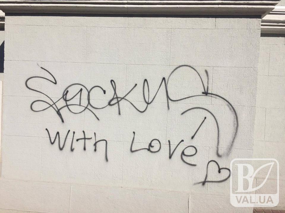 Від вандалів з любов'ю: Чернігівську міськраду обмалювали. ФОТОфакт
