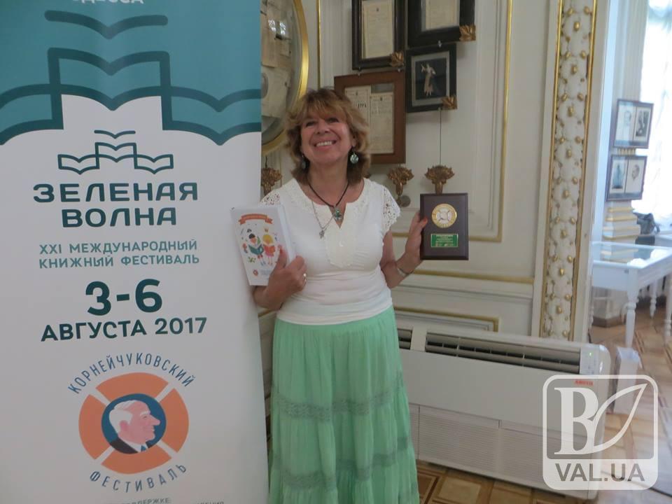 Дитяча письменниця з Чернігова отримала нагороду на міжнародному фестивалі