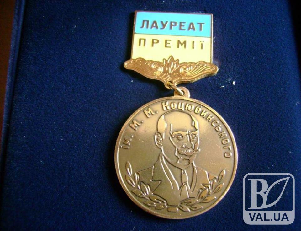 Стало відомо, хто із письменників Чернігівщини удостоївся премії імені Коцюбинського