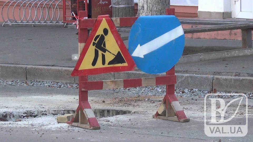 В Чернигове в августе будет перекрыто две улицы. ВИДЕО