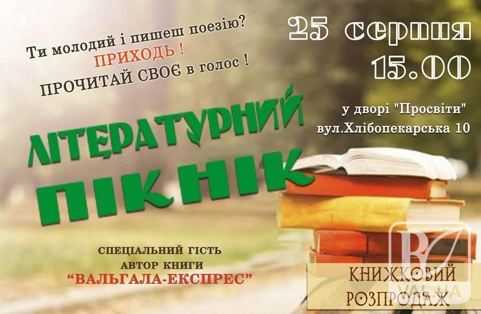 Чернігівців сьогодні запрошують почитати вірші на пікніку