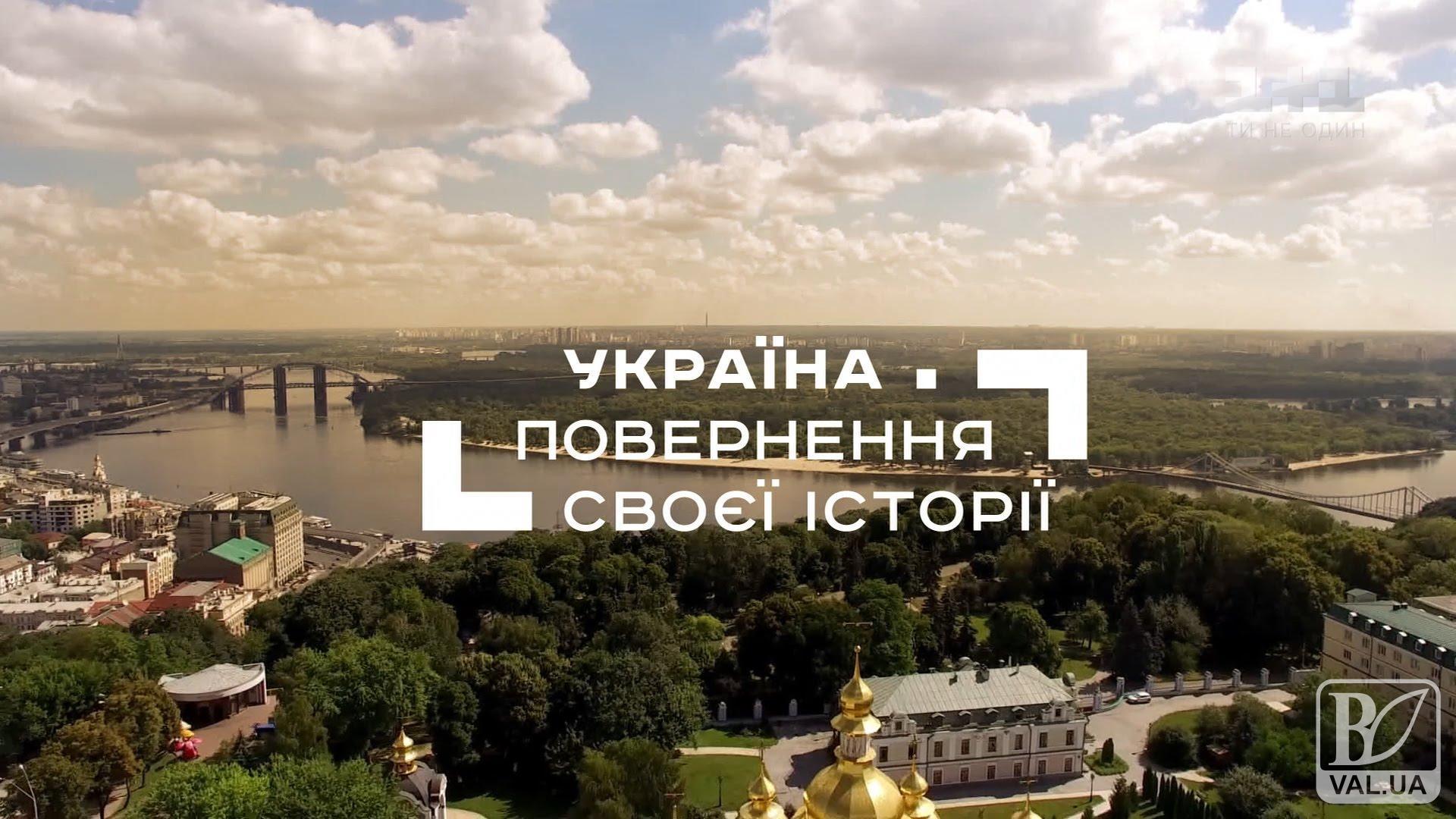 До Дня Незалежності презентували історичний фільм, зйомки якого проходили у Чернігові. ВІДЕО