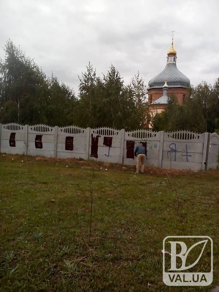 Щоб замалювати матюки біля церкви чернігівцю довелося викликати поліцію