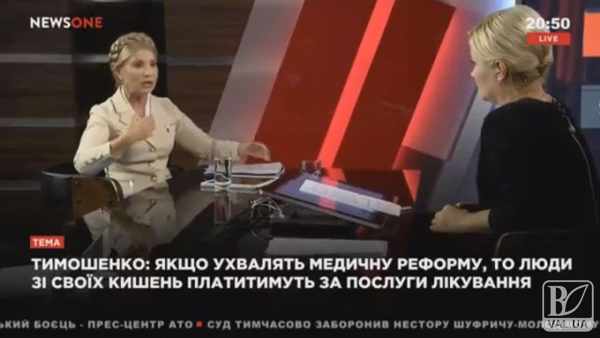 Медицинская реформа может привести к существенному сокращению населения Украины - Юлия Тимошенко. ВИДЕО