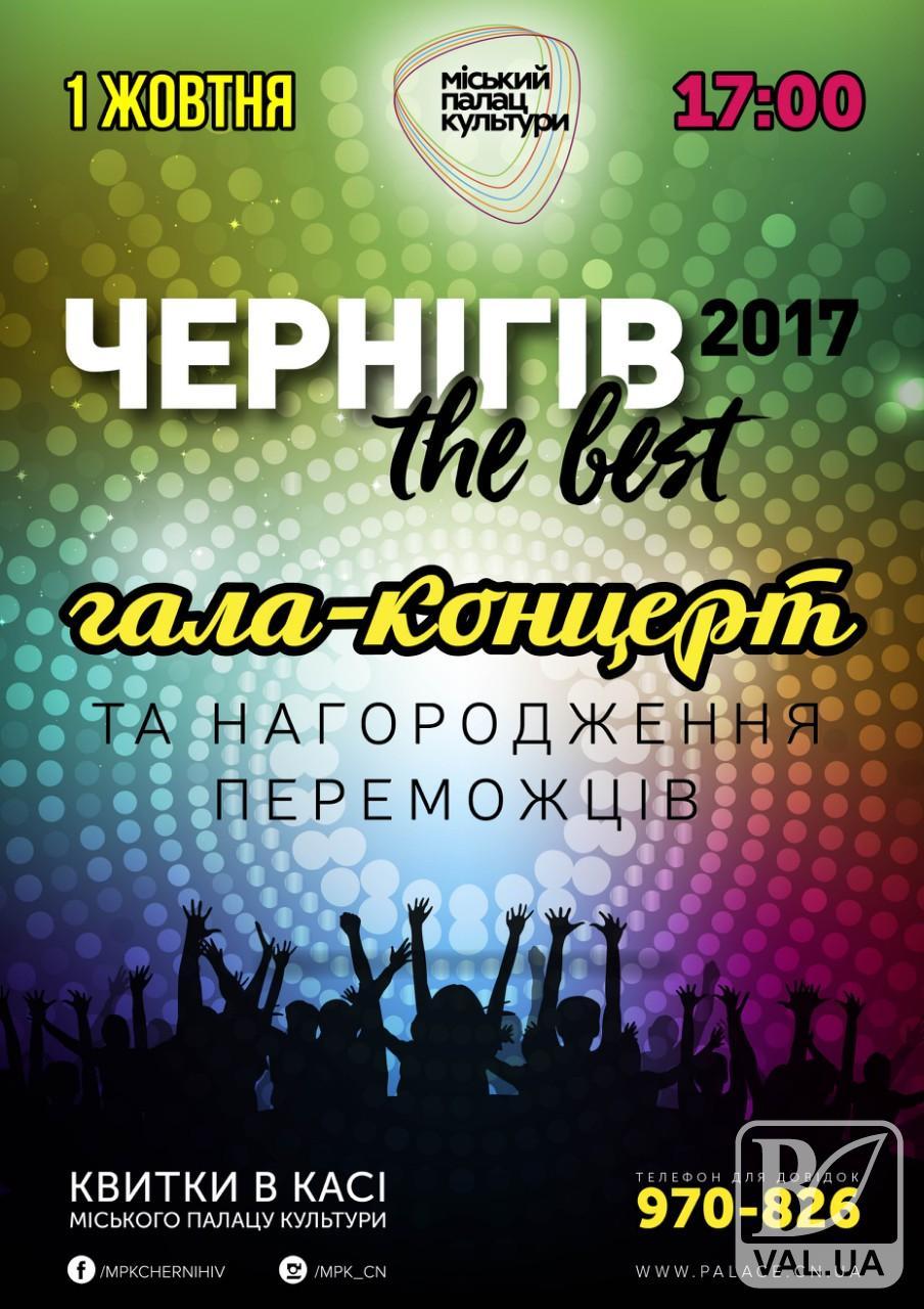 Цього тижня стане відомо переможця проекту «Чернігів The Best – 2017»