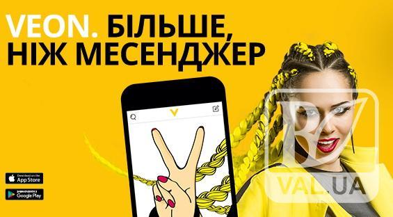 Квест у доповненій реальності – вперше в Україні