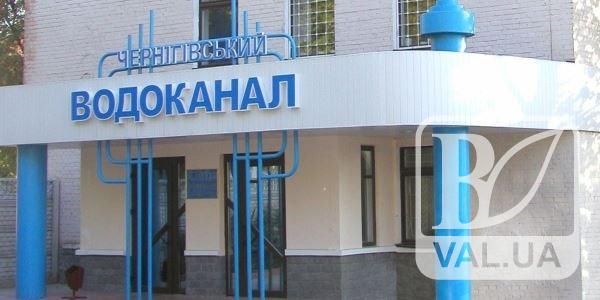 Чернігівводоканал погасив чверть кредиту з Міжнародного банку