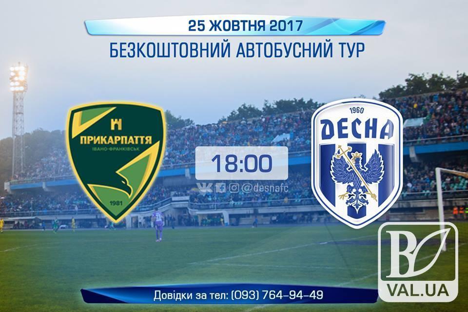 Чернігівська «Десна» впевнено крокує до чвертьфіналу Кубка України