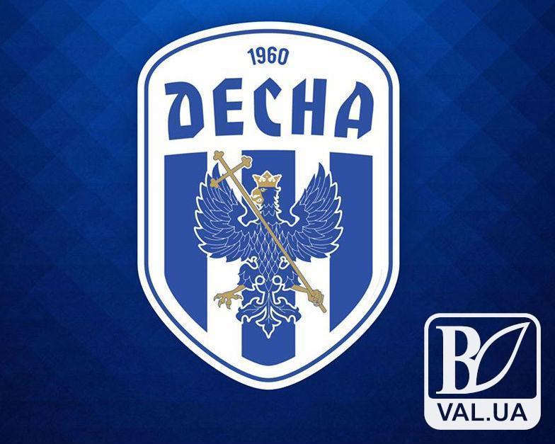 Чернігівська «Десна» зіграє у Кубку з «Динамо»