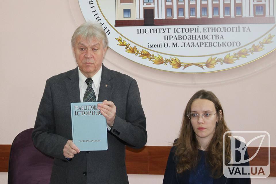 У Чернігові презентували шосту книгу науково-документального серіалу «Реабілітовані історією»