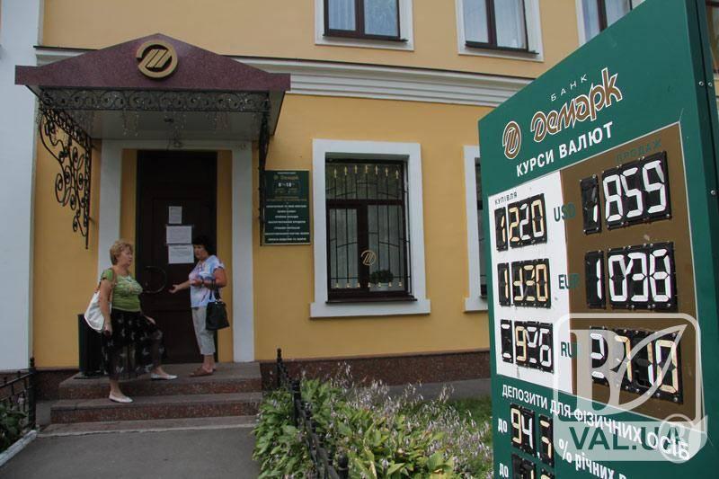 Будівлю колишнього банку «Демарк» у Чернігові таки продали