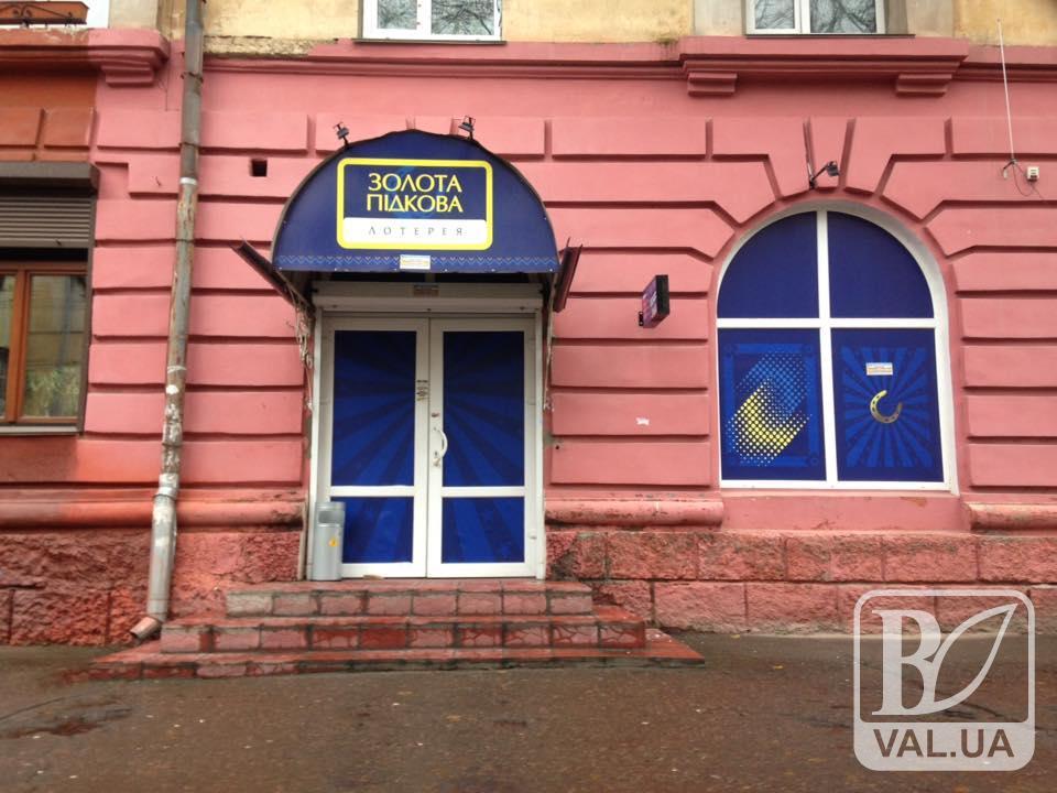 Закритий вчора у центрі Чернігова незаконний ігровий заклад знову працює