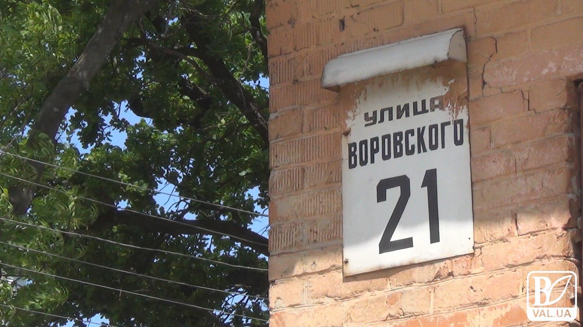 Зміни до програми розвитку ЖКГ у Чернігові: мільйони на поштові скриньки і таблички