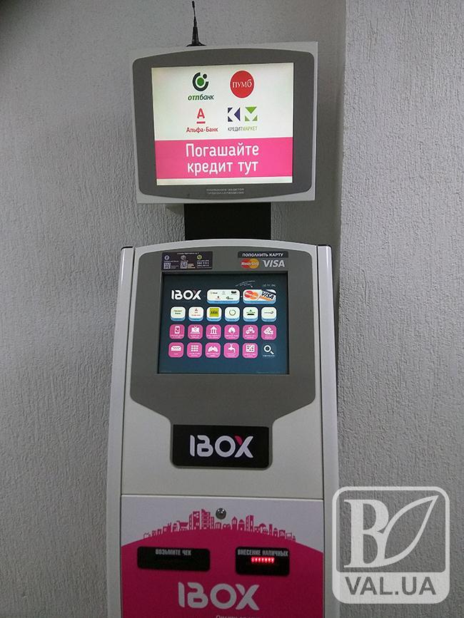 Абоненты КП «Черниговводоканал» могут оплатить услуги предприятия через терминалы IBOX
