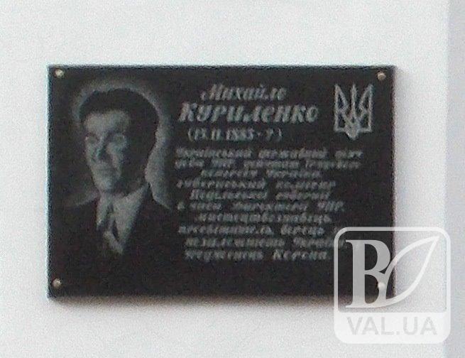 На Чернігівщині відкрили меморіальну дошку видатному діячеві