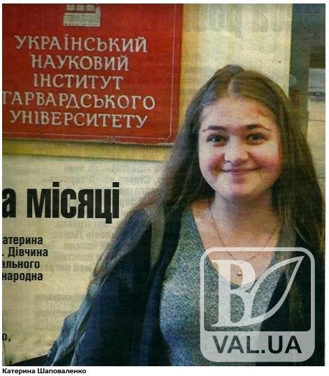 Дівчина з Чернігівщини представила Америці освітні реформи в Україні