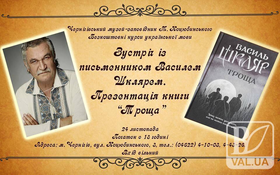 Шкляр привезе до Чернігова свою нову книгу