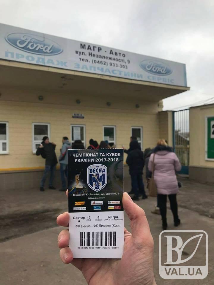 Ажіотаж не згасає:  на матч «Десна» -«Динамо» відкриють ще одну трибуну