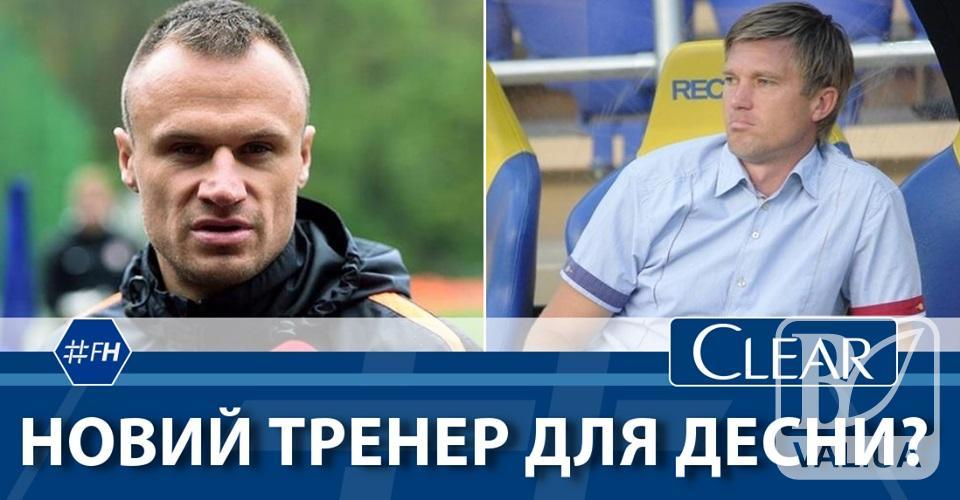 Екс-гравець «Шахтаря» може стати головним тренером чернігівської «Десни»?