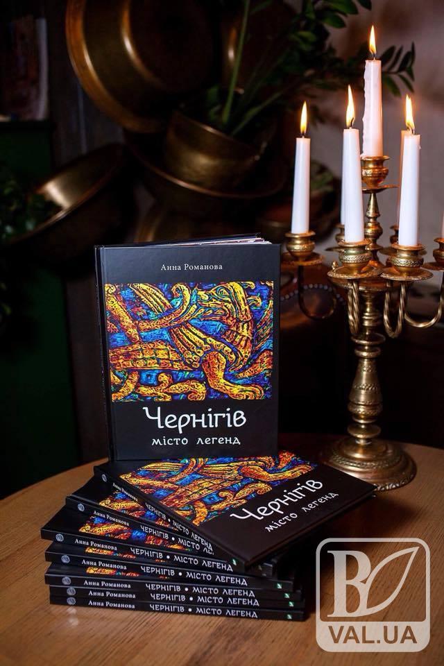 Нардеп написала книгу про історію Чернігова