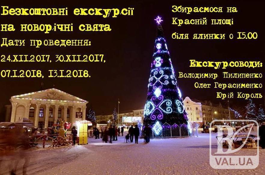 У Чернігові організовують безкоштовні новорічні екскурсії містом