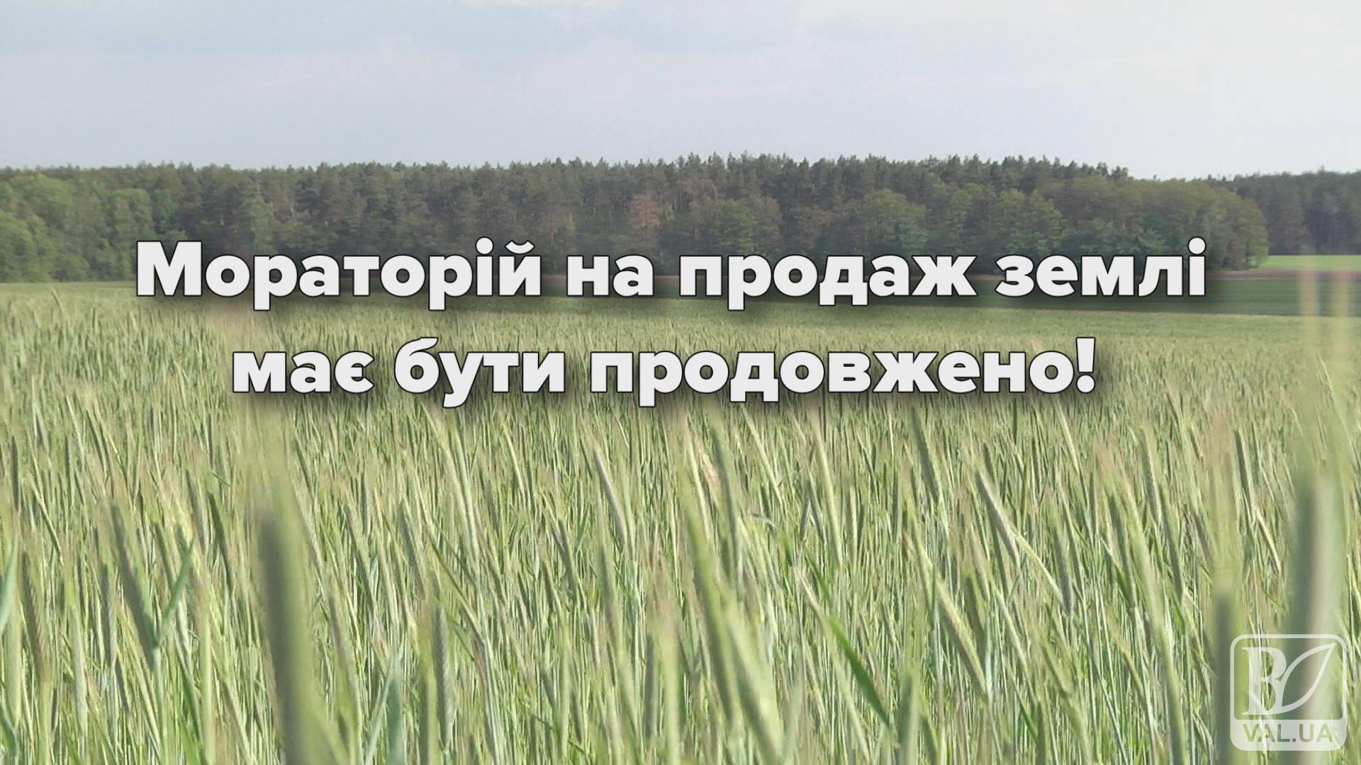 Чернігівців закликають вийти на захист сільськогосподарських земель. ВІДЕО