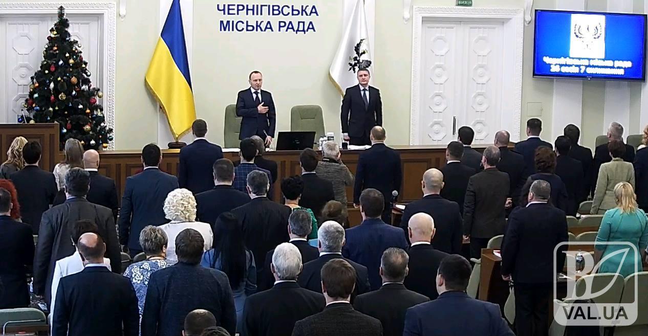 Розпочалась сесія Чернігівської міської ради
