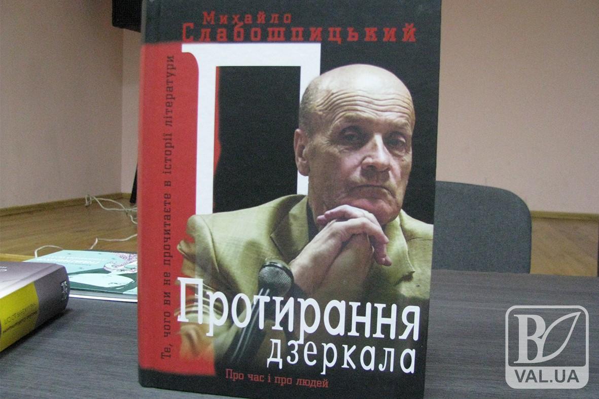 Популярний український письменник у Чернігові презентував свою книгу