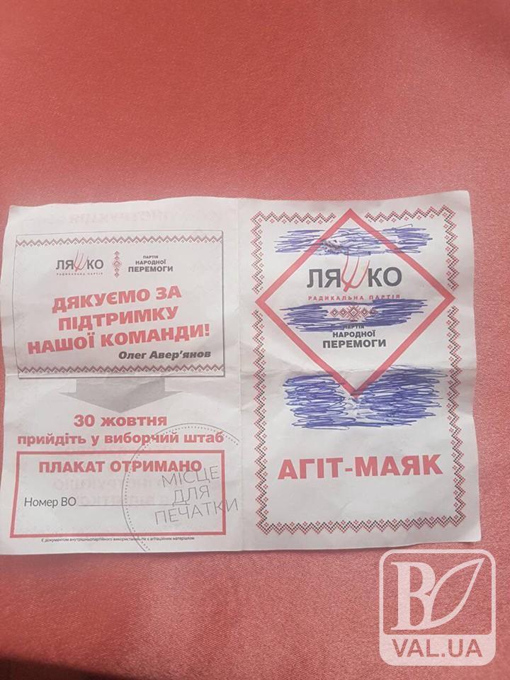 На Чернігівщині відпрацьовують нові технології підкупу. ВІДЕО